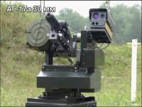 АГ 17 а 30 мм